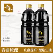 千禾 春曲原酿 酱油 1.28L*2桶