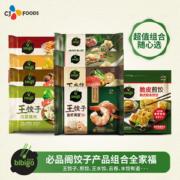 必品阁 王饺子 350g*8袋 我吃过最好吃的速冻水饺