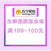 促销活动:苏宁易购 生鲜团圆饭会场