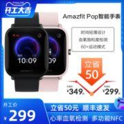Amazfit Pop NFC智能运动手表 心率/血氧等全功能230.5元开工价需凑单此前最低299元