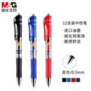 M&G 晨光 K35 经典按动式中性笔 0.5mm 黑色 12支 *5件82.25元(双重优惠,合16.45元/件)