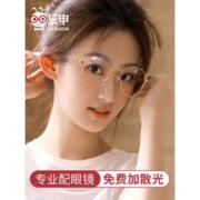 乐申  防辐近视眼镜 免费配0-600度镜片