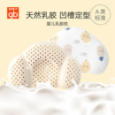 goodbaby 好孩子 儿童天然乳胶枕定型枕49元包邮(需用券)