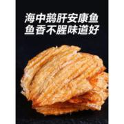 白菜价:老鲜生 即食烤鳕鱼片200g