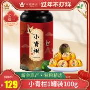 木冠 新会生晒小青柑 6年陈宫廷普洱茶 100g券后29元包邮