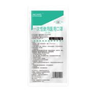 Aicare 一次性 医用 口罩50只9.9元(需用券)