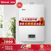 Rinnai 林内 QD03系列 JSQ31-D03 燃气热水器 16L