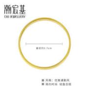 CHJ JEWELLERY 潮宏基 CD0001245000 女士纤丽手镯 7.55g