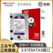 WD 西部数据 紫盘 4TB 监控级机械硬盘 WD40PURX430元百元(需用黑卡抵扣)