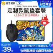 MACHENIKE 机械师 M1 电竞游戏USB鼠标+鼠标垫