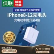 粉丝价: UGREEN 绿联 CD127 20W PD充电器 *3件