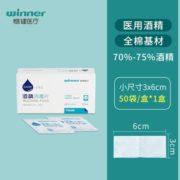 Winner 稳健 一次性酒精消毒棉片 3*6cm 50片