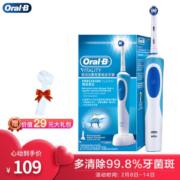 BRAUN 博朗 Oral-B 欧乐-B D12 清亮型 电动牙刷