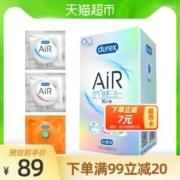 天猫超市 杜蕾斯 AiR空气套 16只  比冈本003更薄更润
