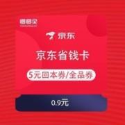 京东 两张省钱卡 均含5元无门槛回本券 最高120-7元等多档全品券0.9元