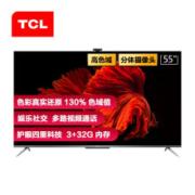 TCL 55Q7D 55英寸平板电视机 3+32GB