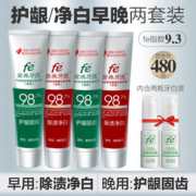复旦大学研制 fe金典 生物酶牙膏 120g*4支 fe指数9.3