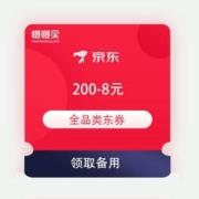 领券备用:京东 满200-8元 全品类东券