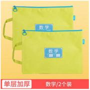 M&G 晨光 ADM929HYA 学科科目分类文件袋 2个8.8元包邮(需用券)