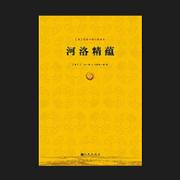 亚马逊销冠!中华传统文化之源:《河洛精蕴》Kindle电子书