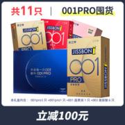 杰士邦 超薄0.01安全套 11只礼盒装79.9元包邮