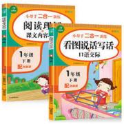 《看图写话说话+阅读理解 一年级 下册》 (全2册)