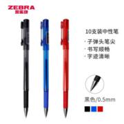 ZEBRA 斑马 C-JJ1 中性笔 0.5mm 黑色 10支装 *3件