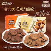金帝 谷力奥 牛奶黑巧克力曲奇饼干 55g*6盒