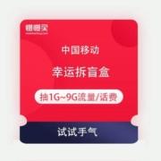 中国移动 幸运拆盲盒 抽1G~9GB流量日包/话费等奖励没有空奖