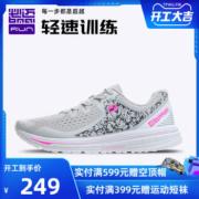 必迈 Mile 10k lite 新款裂变 10公里 男女 轻量缓震专业跑步鞋239元包邮