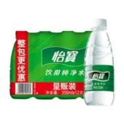 C'estbon 怡宝 饮用水 纯净水 350ml*12瓶/组9.9元