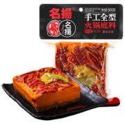 【名扬】牛油麻辣火锅底料500g19.8元