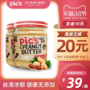 全球最畅销花生酱之一 新西兰原装 Pics 0添加 无盐顺滑花生酱 195g*2瓶78元预售价