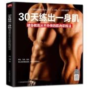 《30天练出一身肌》铜版纸 赠视频