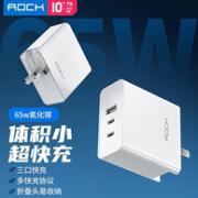 Plus会员: ROCK 洛克 RH-PD65W 氮化镓GaN 65W 2C1A 充电器74元