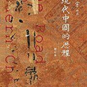 《现代中国的历程》(增订本)Kindle电子书 0.01元