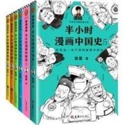 京东PLUS会员: 《半小时漫画中国史1-5+世界史》全6册55元包邮(需用券)