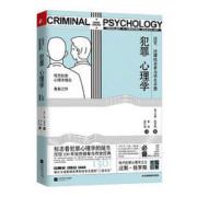 《犯罪心理学》中文简体版
