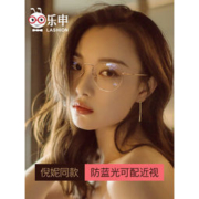 乐申 L911401 近视眼镜
