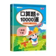 《小学二年级下册口算题卡10000道》开明出版社