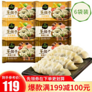 bibigo 必品阁 王饺子玉米猪肉 490gx3袋+菌菇三鲜 490gx3袋