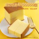 a1云蛋糕 500g/箱24.9元包邮