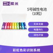 ZMI 紫米 彩虹碱性电池 5号/7号 10粒装 *5件