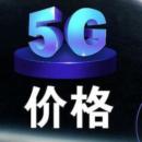 三大运营商4G、5G套餐究竟怎么选省钱
