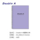Double A B5线圈笔记本