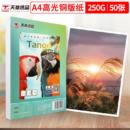 TANGO 天章 双面高光铜板纸 A4 250g 50张 仅支持激光打印