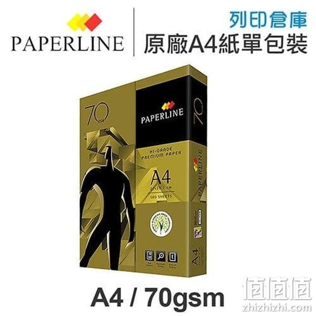 PAPERLINE GOLD 金牌多功能复印纸评测