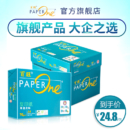 PAPER One 亚太森博 Copier 多功能复印纸 绿百旺-A4-70克(500张/包) 5包装