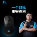 罗技(G)PRO WIRELESS无线游戏鼠标