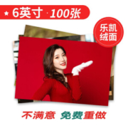 世纪开元 MODA00010 乐凯相纸打印 6英寸 绒面100张